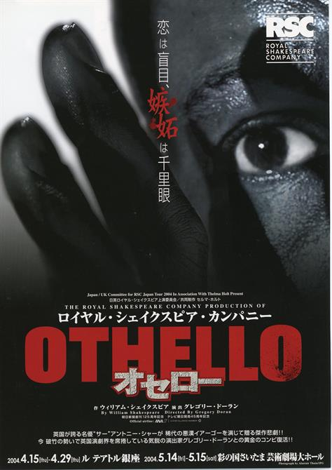 Poster for Japanese tour of Othello 2004