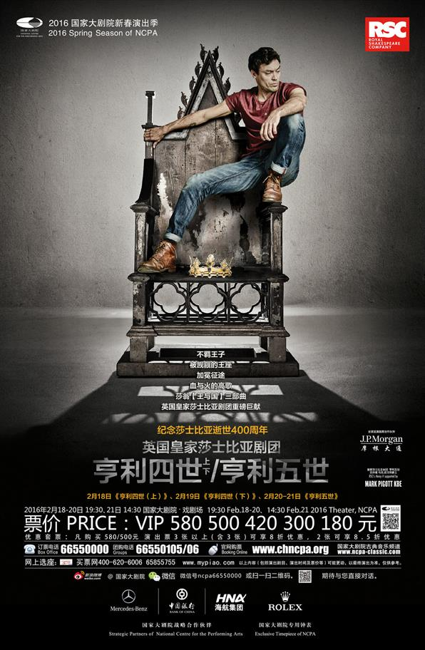 Poster with Chinese writing showing man on throne for Henry V 2015 China Tour
